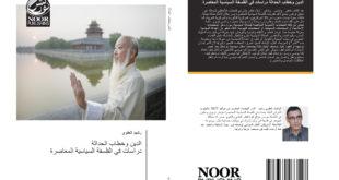 كتاب الدين وخطاب الحداثة