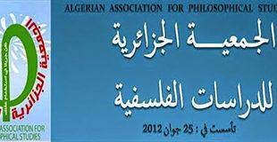 مؤتمر ثقافة العيش المشترك: الجزائر 25 و 26 أبريل 2018