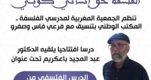 الجمعية المغربية لمدرسي الفلسفة تحتفل باليوم العالمي للفلسفة 20017