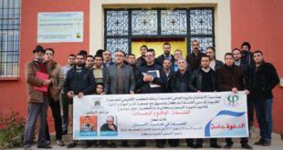 الجمعية المغربية لمدرسي الفلسفة فرع بركان:احتفال باليوم العالمي للفلسفة