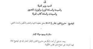 إلغاء مجانية التعليم العمومي المغربي