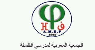 بيان الجمعية المغربية لمدرسي الفلسفة