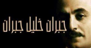جبران خليل جبران: الانبهار أمام الحياة (1)