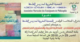 الدرس الافتتاحي للجمعية المغربية لمدرسي الفلسفة