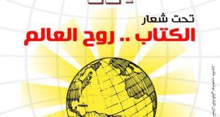 البرنامج الثقافي للمعرض الوطن للكتاب المستعمل 1 – 30 أبريل 2018 الدار البيضاء
