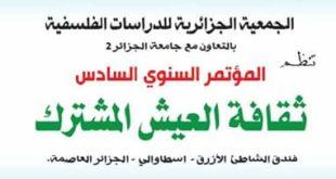 برنامج مؤتمر الجمعية الجزائرية للدراسات الفلسفية