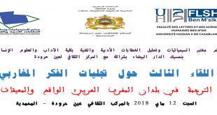 الترجمة في بلدان المغرب العربي: الواقع والمعيقات