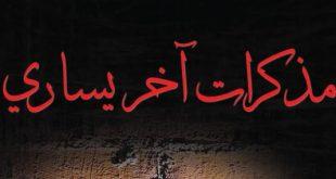 قراءة في رواية:مذكرات آخر يساري –للمؤلفد، عبد الوهاب إيدالحاج