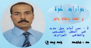 حوار كوة مع المفكر والمترجم الجزائري محمد جديدي