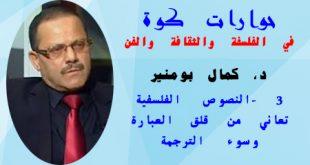 حوار مع الدكتور كمال بومنير