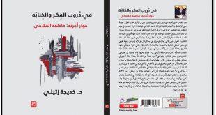 في دروب الفكر والكتاب – إصدار جديد للكاتبة خديجة زتيلي