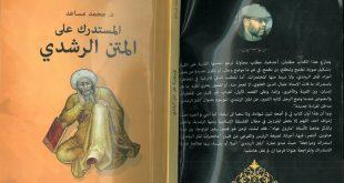 المستدرك على المثن الرشد:كتاب جديد للمرحوم محمد مساعد