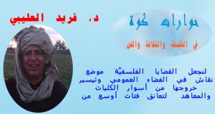 حوار كوة مع المفكر التونسي فريد العليبي