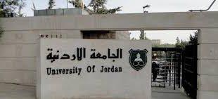 من أجل الفلسفة – الأردن