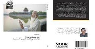 الشأن العام بين الدين والسياسة:قراءة في كتاب الدين وخطاب الحداثة لرشيد العلوي