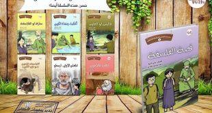 سلسلة قصص فلسفية للأطفال