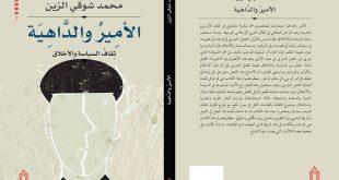 الأمير والداهية: جديد محمد شوقي الزبن