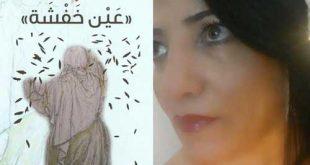 """رواية """"عَين خَفشة"""" والنّقلة النّوعيّة في إبداع رجاء بكرية:عن النّكبة وتداعياتها"""