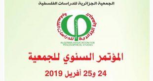المؤتمر السنوي للجمعية الجزائرية للدراسات الفلسفية: سؤال الأخلاق اليوم