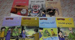 قراءة نقدية للسلسلة القصصية الفلسفية للأطفال للأستاذ: علي المليح