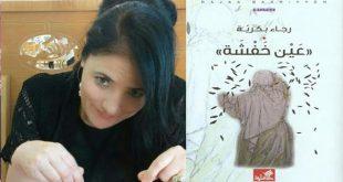 الرّواية الثّالثة للكاتبة والتّشكيليّة الفلسطينيّة رجاء بكريّة