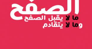 دريدا، الصفح.. والجرح الفلسطيني العضال
