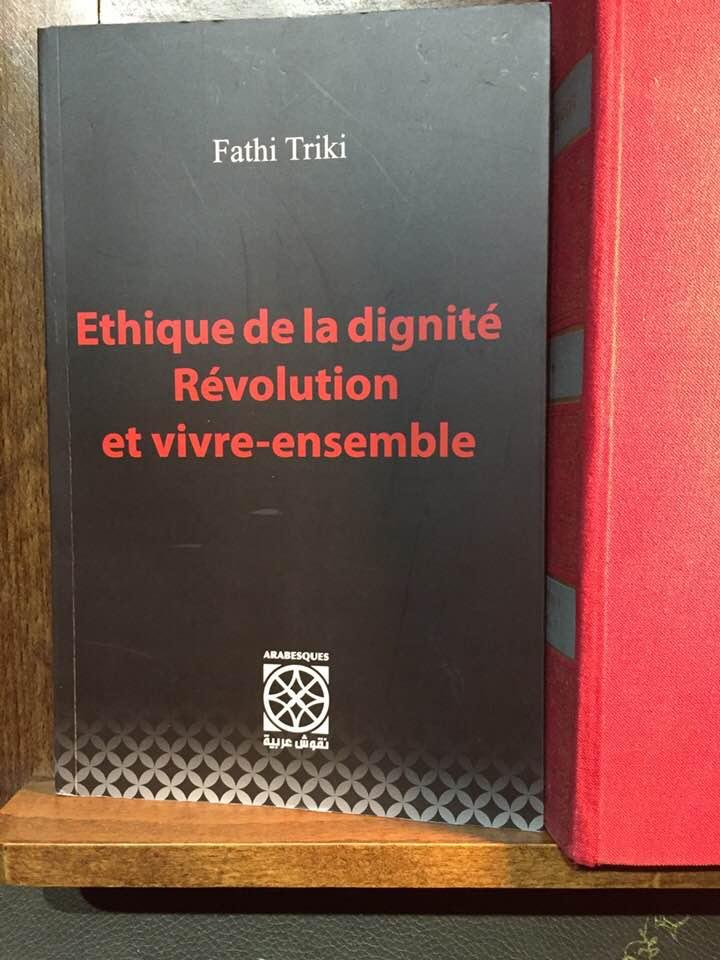 فتحي التريكي: اخلاق الكرامة: الثورة والعيش المشترك
