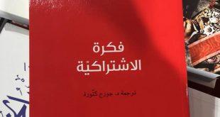 """ترجمة كتاب """"فكرة الاشتراكية"""" لصاحبه أكسيل هونيث"""