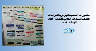 إصدارات الجمعية الجزائرية للدراسات الفلسفية في معرض الدار البيضاء