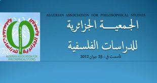 الحَراك الشعبي الجزائري وسؤال الأخلاق