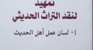 كتاب جديد لحسن العلوي: تمهيد لنقد التراث التحديثي، 1 – لسان عمل أهل الحديث