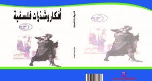 كتابان جديدان في معرض بغداد الدولي للكتاب – 7 – 18 شباط 2019