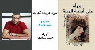 حول تجربة الكتابة: حوار مع الكاتبة سلمى بوصوف[1]