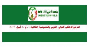 الملتقى الدولي: فلسفة الكوني وخصوصية الثقافة، قالمة الجزائر أبريل 2019