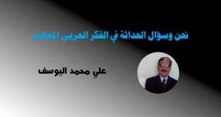 نحن وسؤال الحداثة في الفكر العربي المعاصر