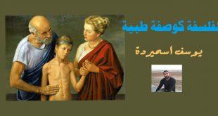الفلسفة كوصفة طبية