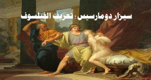 تعريف الفيلسوف – سيزار دومارسيس