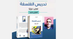 مقدمة كتاب تدريس الفلسفة تجارب دولية