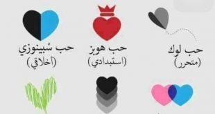 ما الحب؟