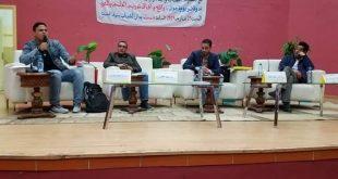 ندوة سوق السبت واقع وافاق تدريس الفلسفة بالمغرب