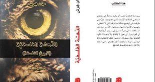 ترجمة كتاب الدهشة الفلسفية