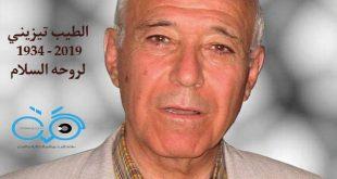 رحيل الفيلسوف السوري الطيب تيزيني