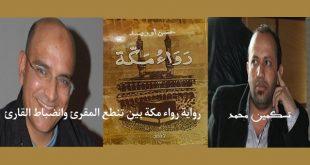رواية رواء مكة بين تنطع المقرئ وانضباط القارئ