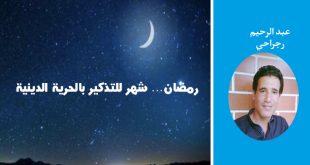 رمضان… شهر للتذكير بالحرية الدينية