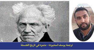ترجمة: متمرد في تاريخ الفلسفة