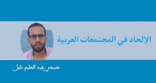 الإلحاد في المجتمعات العربية