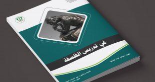 كتاب جديد في تدريس الفلسفة