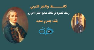كانــــــــط والخبز العربي