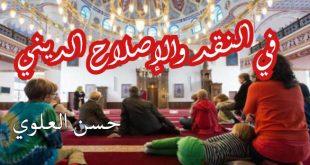 في النقد والإصلاح الديني