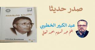 صدر حديثا: عبد الكبير الخطيبي بقلم عبد السلام بنعبد العالي